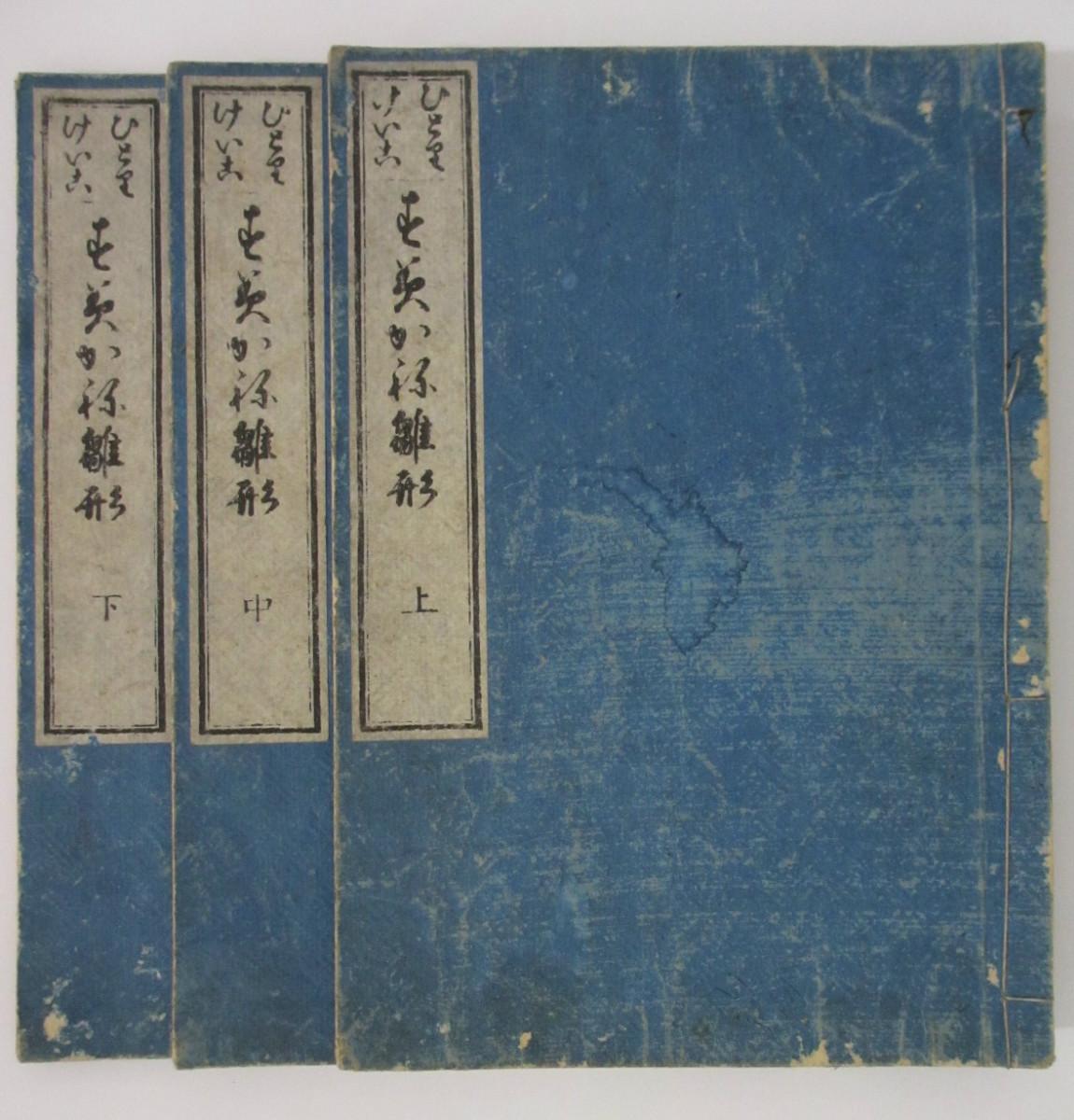 【中古】 独稽古 隅矩雛形 全3冊揃 1876年(明治9年)発行  小林 源蔵著 千鐘房