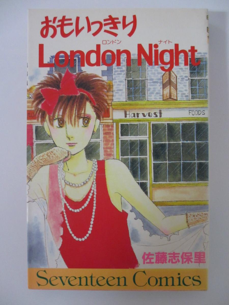 中古 おもいっきりLondon 割引 Night 海外並行輸入正規品 佐藤志保里