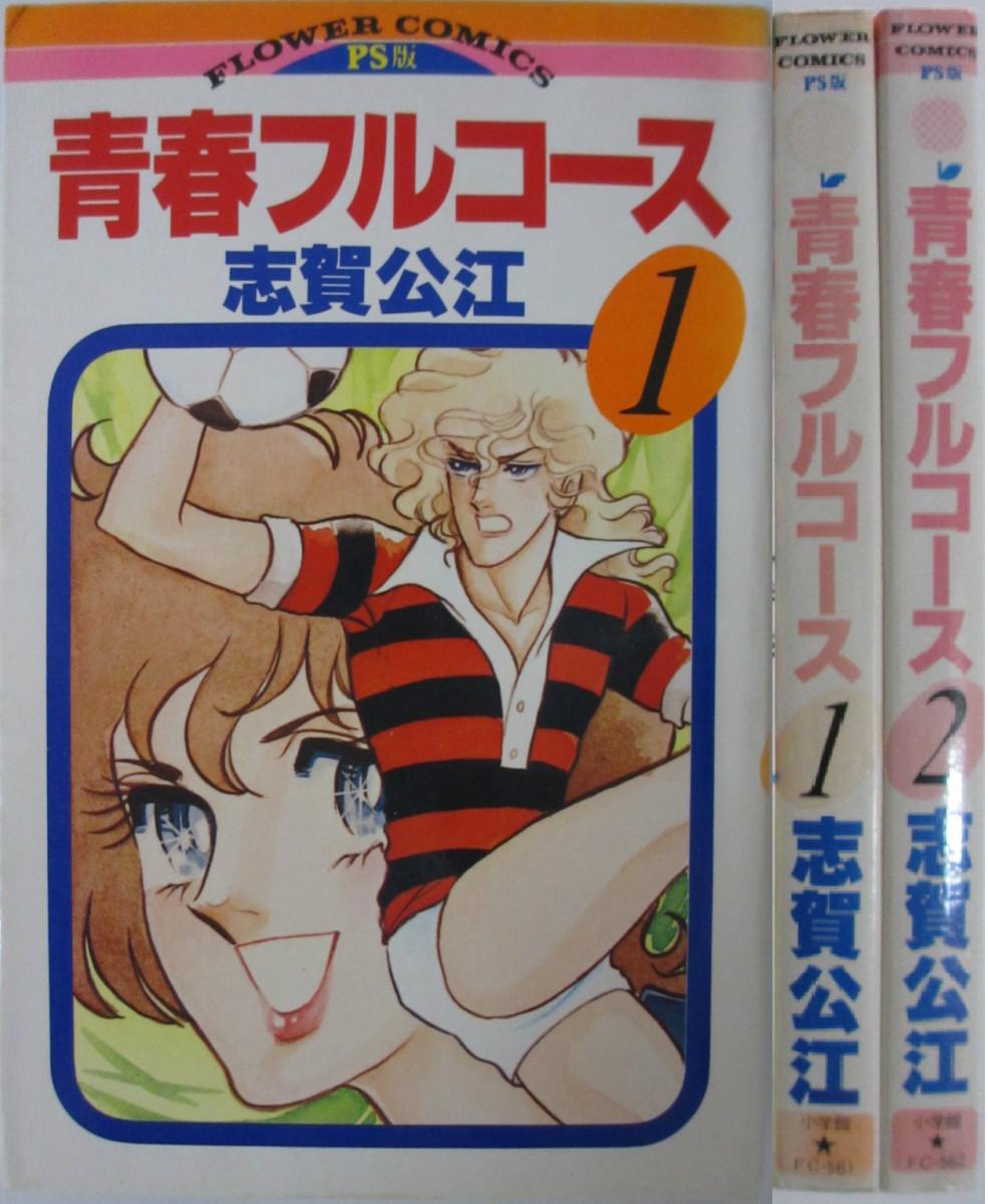 中古 青春フルコース 全巻セット 日本未発売 2巻 AL完売しました。 志賀公江 1