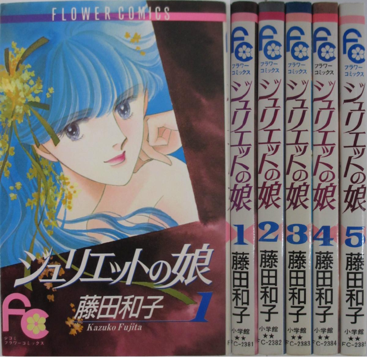中古 ジュリエットの娘 全巻セット 新作アイテム毎日更新 1-5巻 藤田和子 卓出