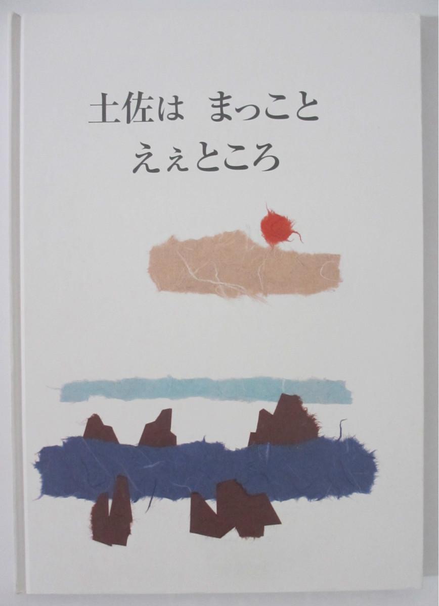 ギフト プレゼント 毎日がバーゲンセール ご褒美 中古 絵本 土佐は まっこと 東洋出版 柳澤純子 えぇところ