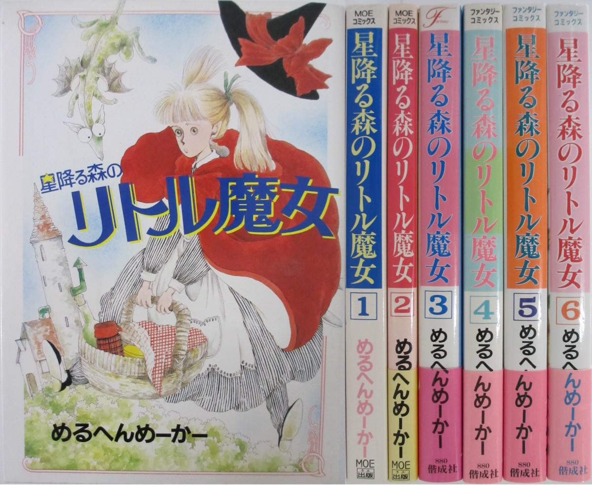 【中古】星降る森のリトル魔女 全巻セット(1-6巻)めるへんめーかー