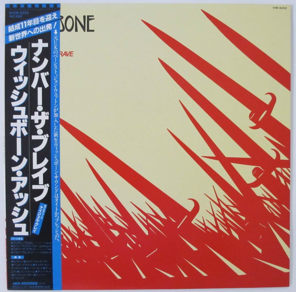 【中古レコード】NUMBER THE BRAVE(ナンバー・ザ・ブレイヴ) WISHBONE ASH(ウィッシュボーン・アッシュ)