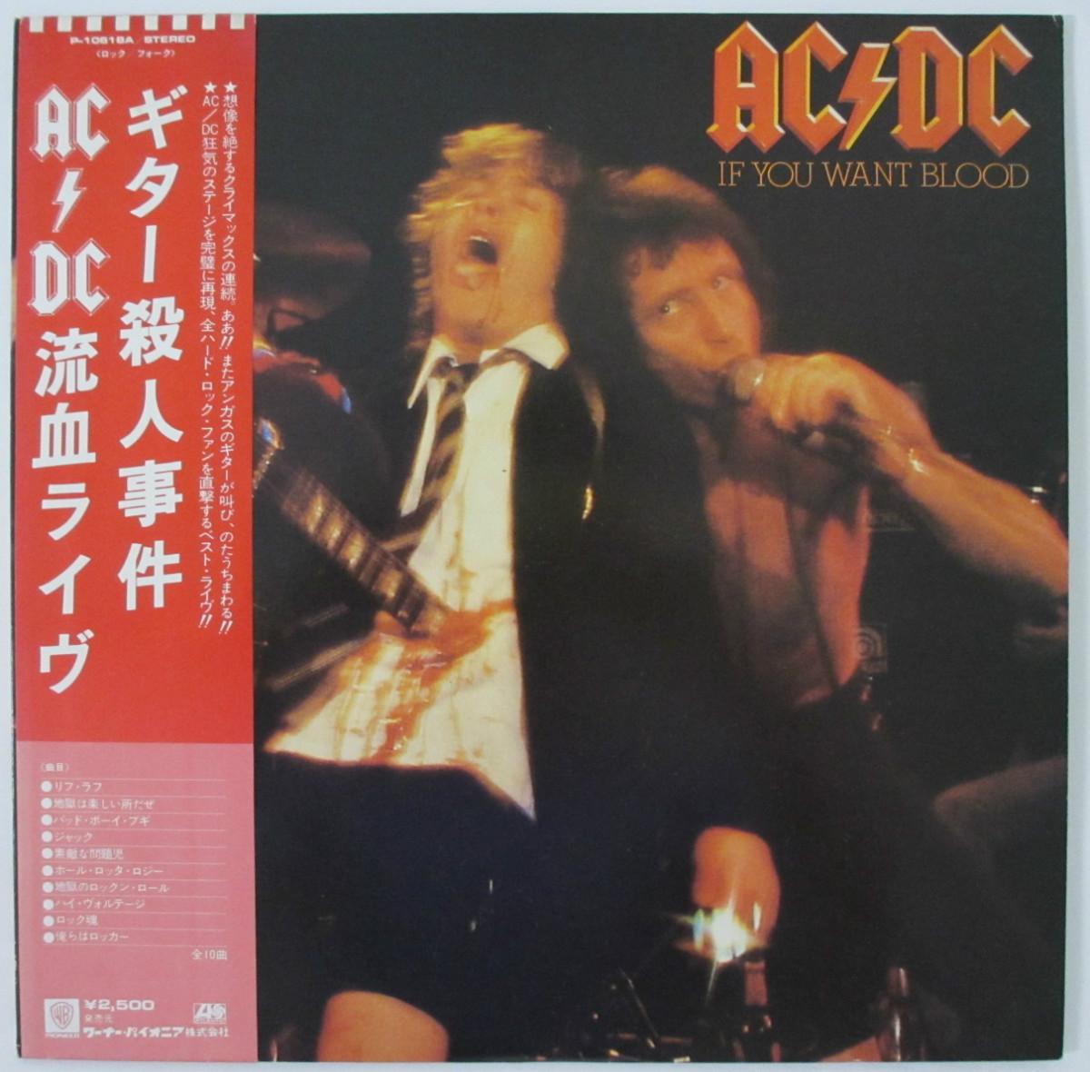 【中古レコード】ギター殺人事件/AC/DC流血ライヴ