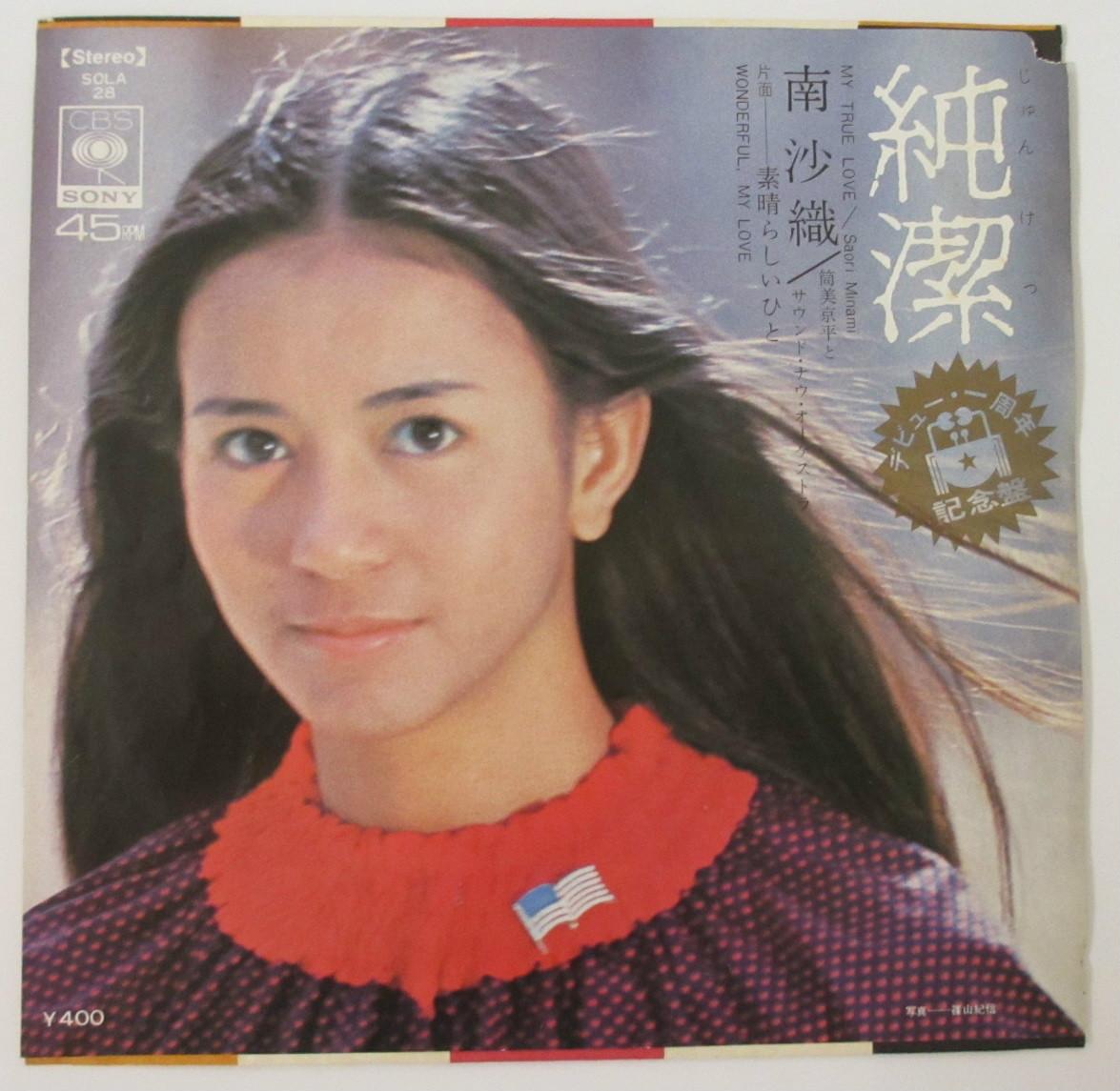 中古レコード オンライン限定商品 純潔 シングル 南沙織 OUTLET SALE