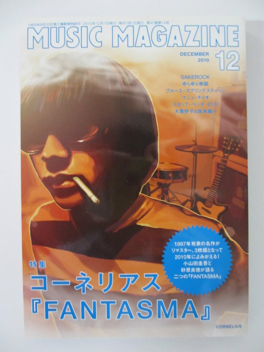 中古 MUSIC 買い物 MAGAZINE ミュージック 完全送料無料 マガジン 12月号 2010年