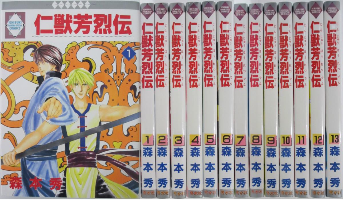 中古 信用 仁獣芳烈伝 ついに再販開始 全巻セット 森本秀 1-13巻