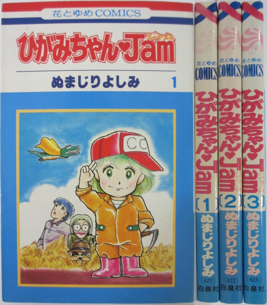 中古 ひがみちゃん Jam 1-3巻 全巻セット ぬまじりよしみ オンラインショップ 新作 人気