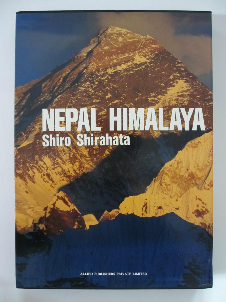 【中古】NEPAL HIMALAYA Shiro Shirahata