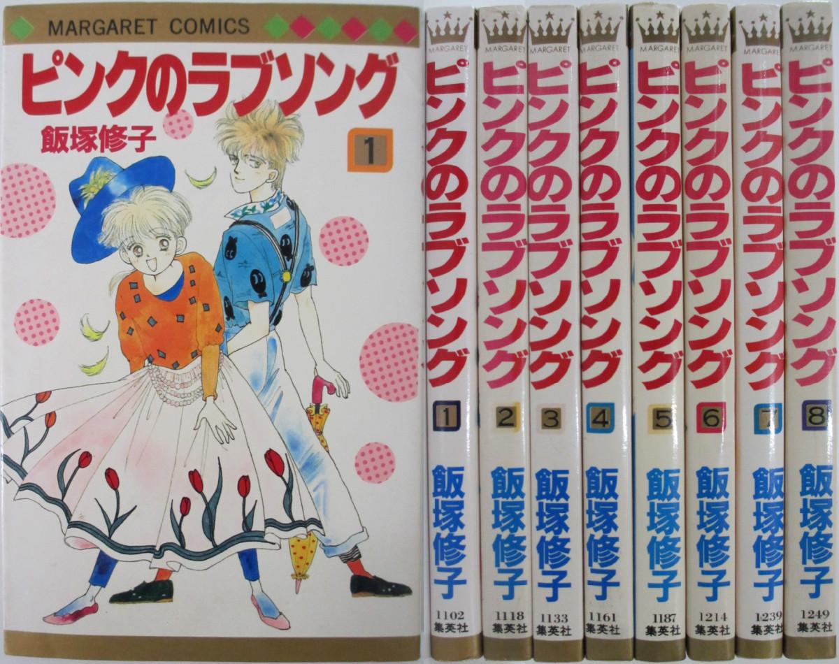 中古 オープニング 大放出セール ピンクのラブソング 全巻セット 商品 飯塚修子 1-8巻