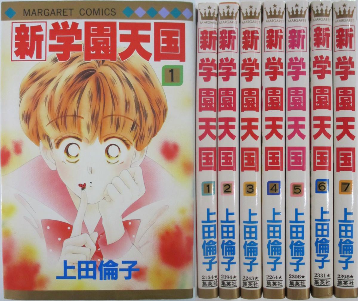 中古 優先配送 新 学園天国 上田倫子 流行のアイテム 1-6巻 全巻セット