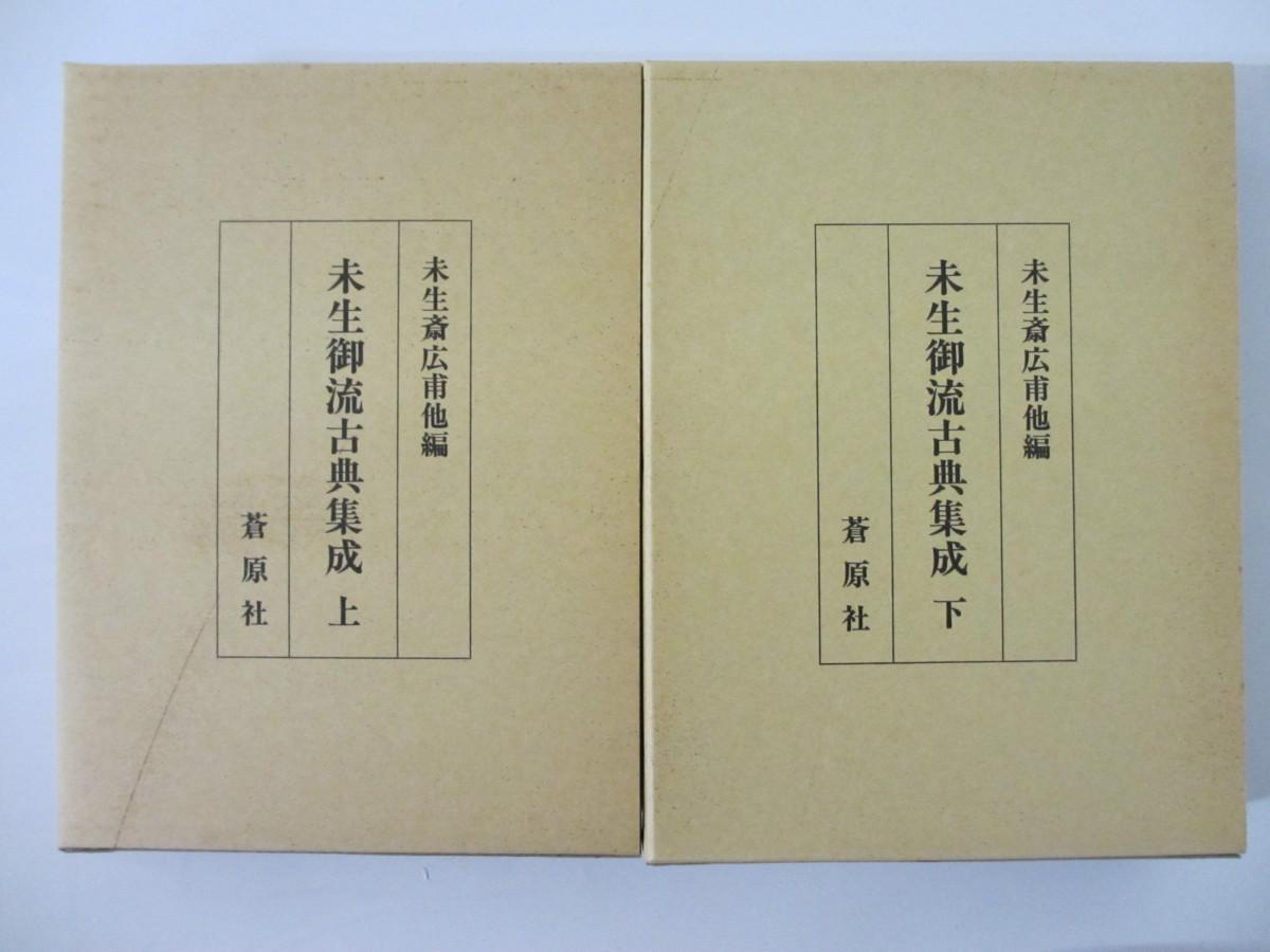 【中古】未生御流古典集成 全2(上下)巻揃 蒼原社刊