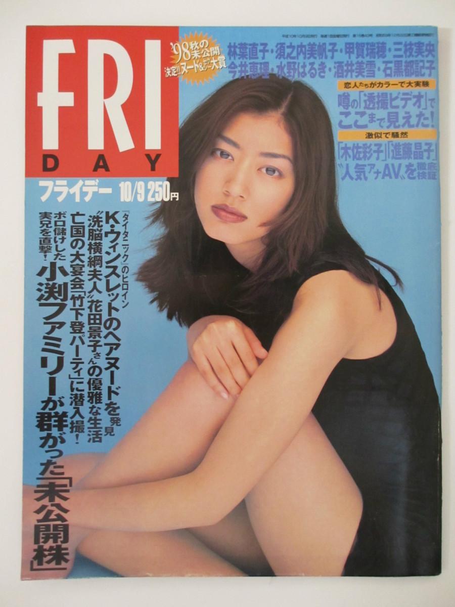 市場 新作アイテム毎日更新 中古 FRIDAY フライデー 1998年 号 9 10