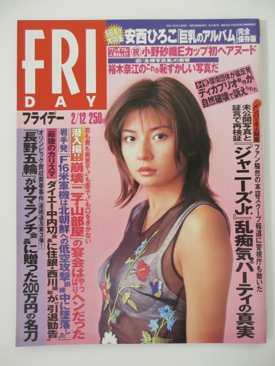 中古 FRIDAY フライデー 1999年 12 信頼 号 2 [並行輸入品]
