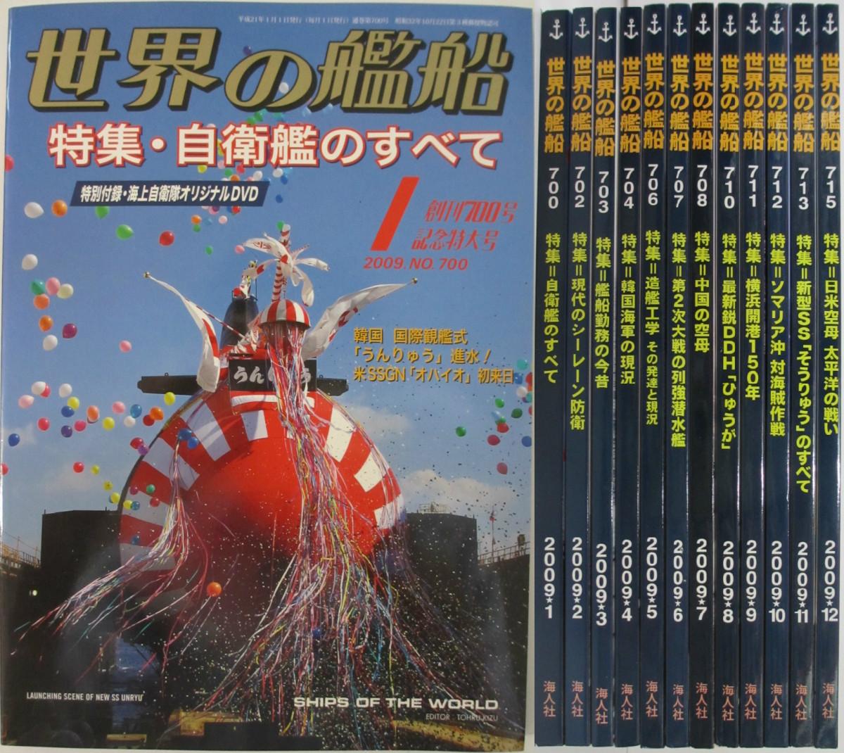 中古 新作続 世界の艦船 12冊セット 格安激安 1-12 2009