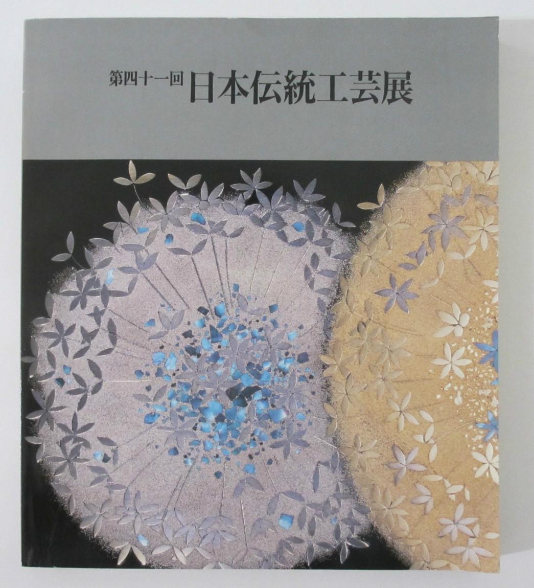 ハイクオリティ 半額 中古 第41回 日本伝統工芸展図録