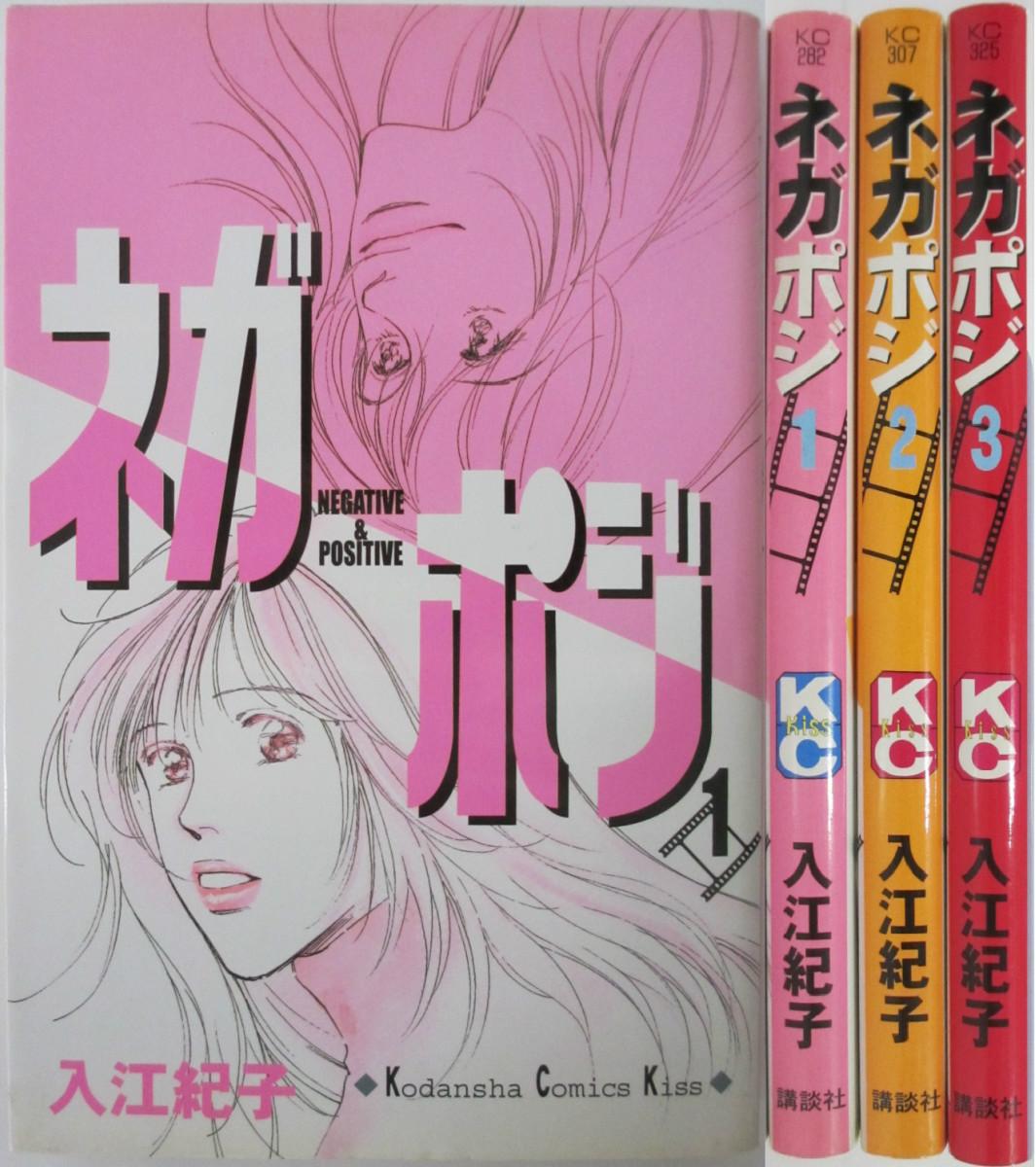 中古 ネガポジ 全巻セット 1-3巻 低価格化 年末年始大決算 入江紀子