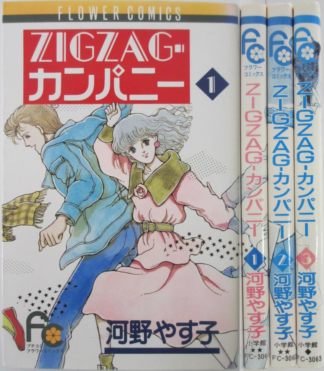 新色 本日の目玉 中古 ZIGZAG カンパニー 全巻セット 河野やす子 1-3巻