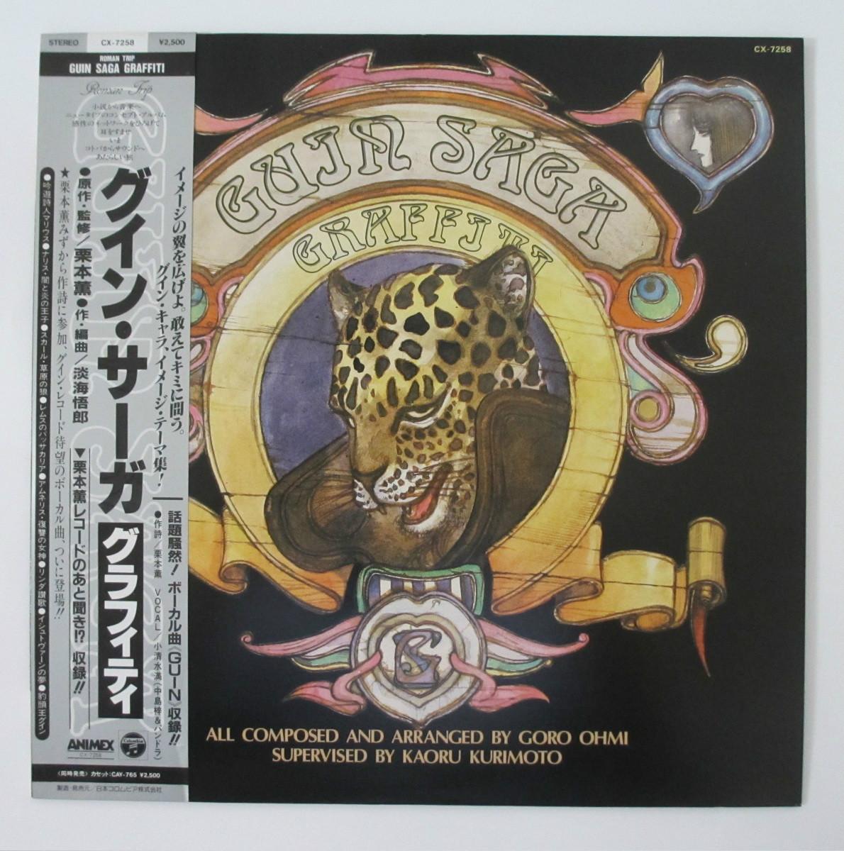 春の新作 中古LPレコード グイン 迅速な対応で商品をお届け致します サーガ 栗本薫 グラフィティ