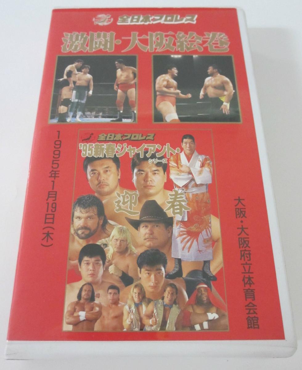 中古ビデオ 全日本プロレス 日本正規代理店品 激闘 大阪絵巻 1995年 新色