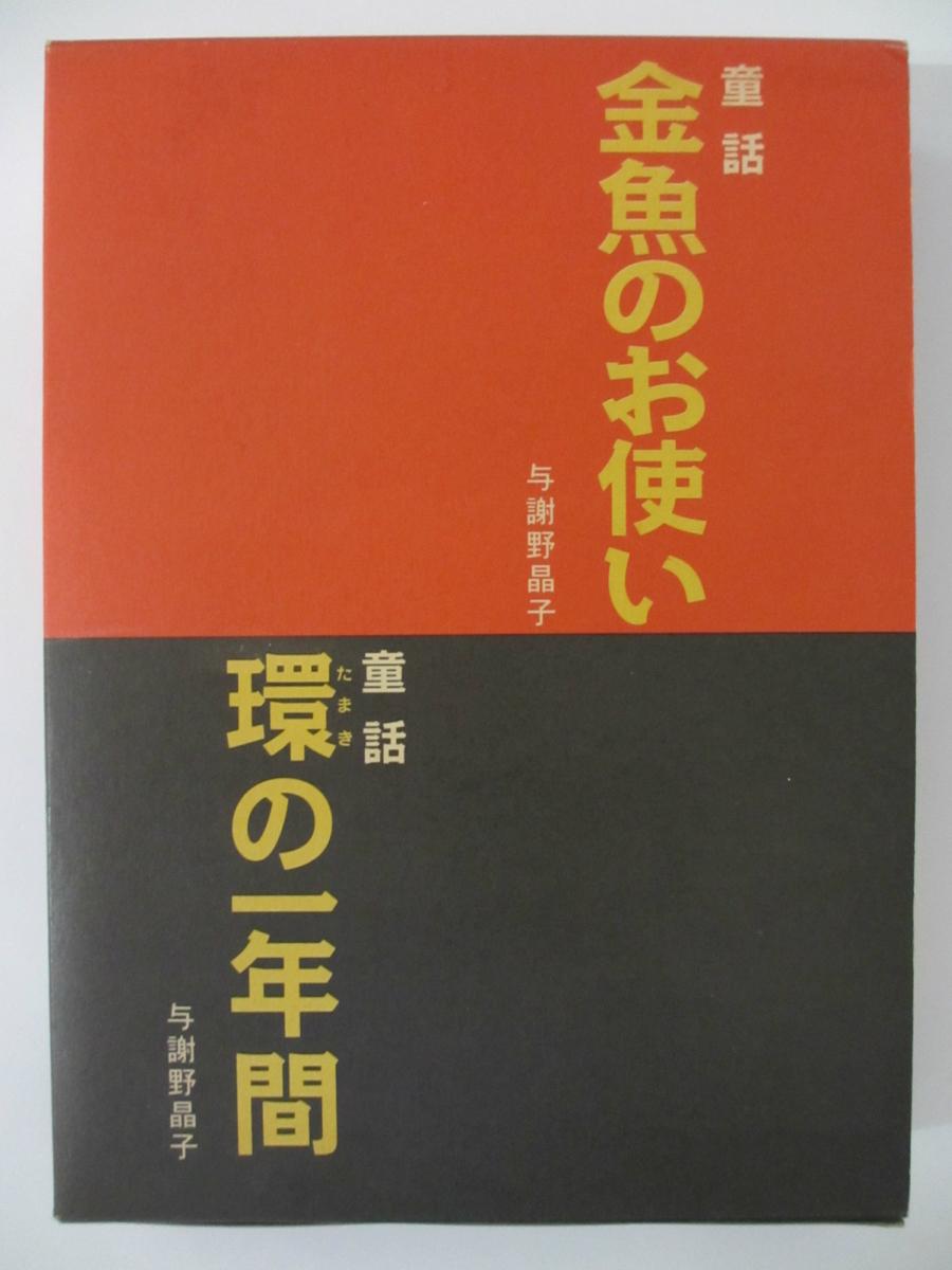 中古 童話 金魚のお使い 環の一年間 日本メーカー新品 和泉書院 2冊セット 公式サイト 与謝野晶子