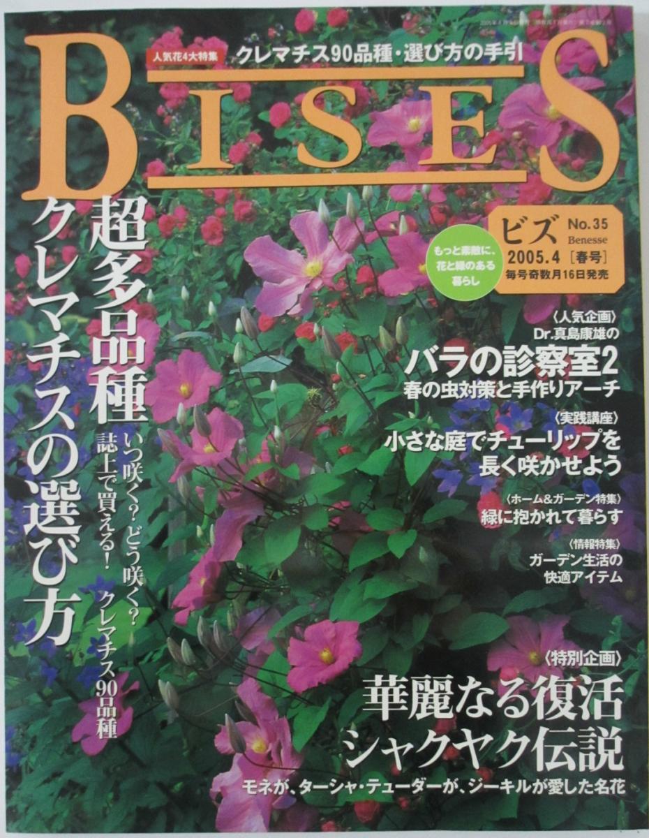 中古 ストアー ビズ No.35 春号 お得クーポン発行中 2005年