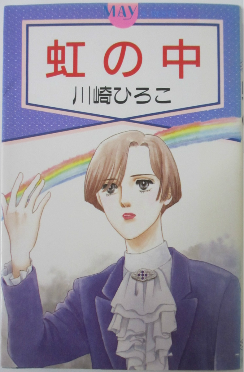 中古コミック 定番スタイル 虹の中 2020A/W新作送料無料 川崎ひろこ