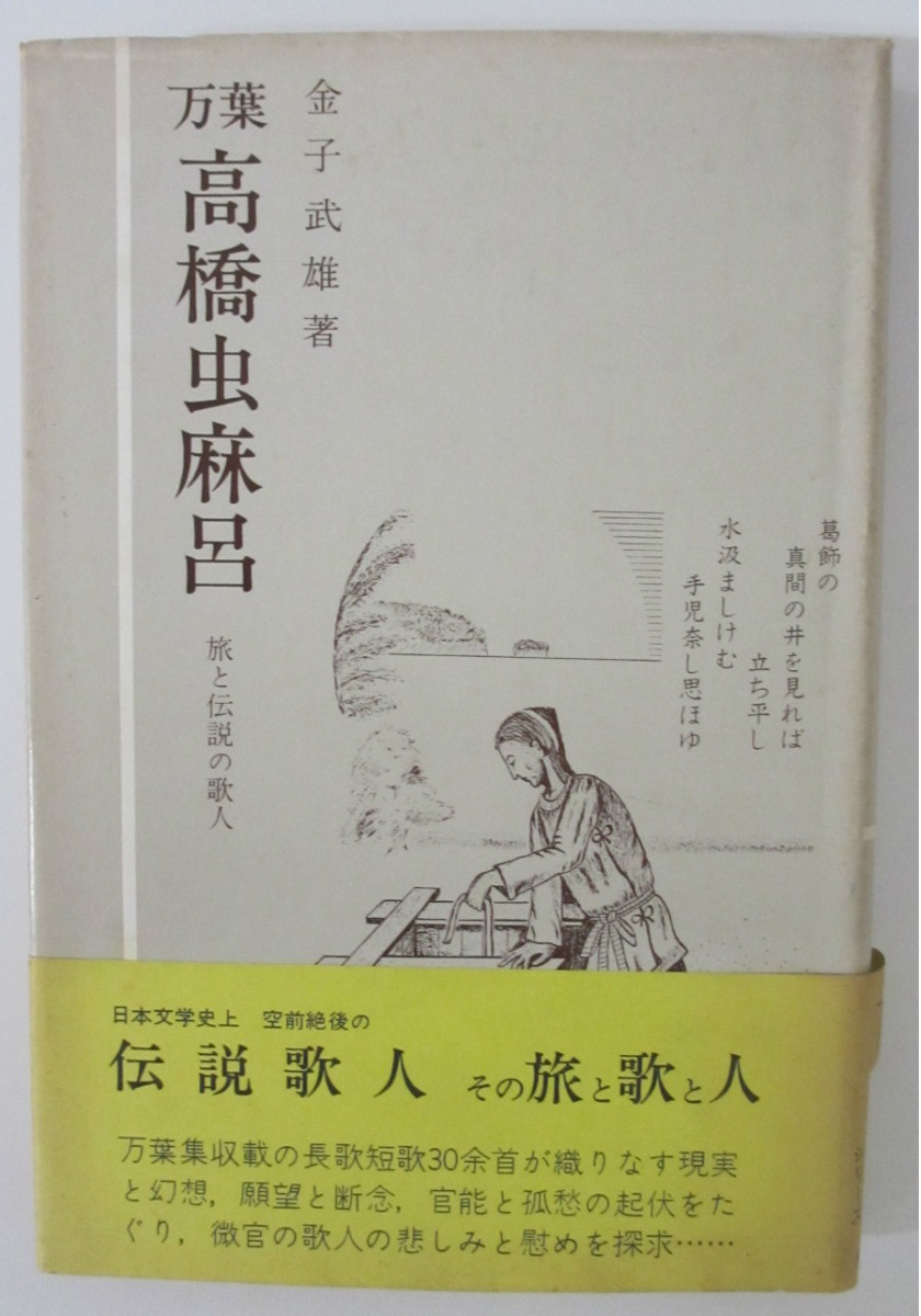 人気ショップが最安値挑戦 中古 万葉 高橋虫麻呂 旅と伝説の歌人 金子武雄 買い物