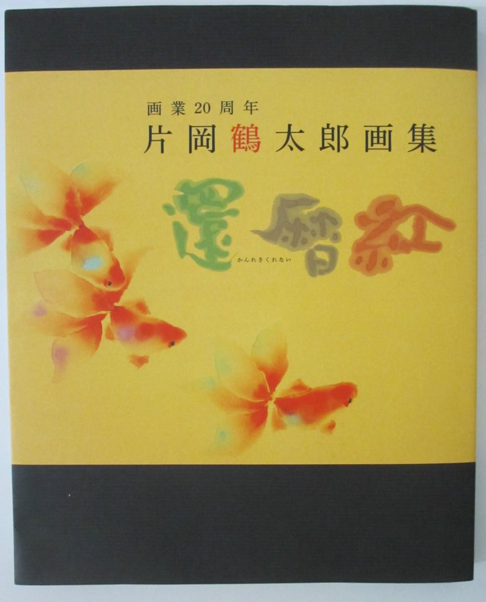 お気に入 物品 中古 片岡鶴太郎画集 還暦紅 画業20周年