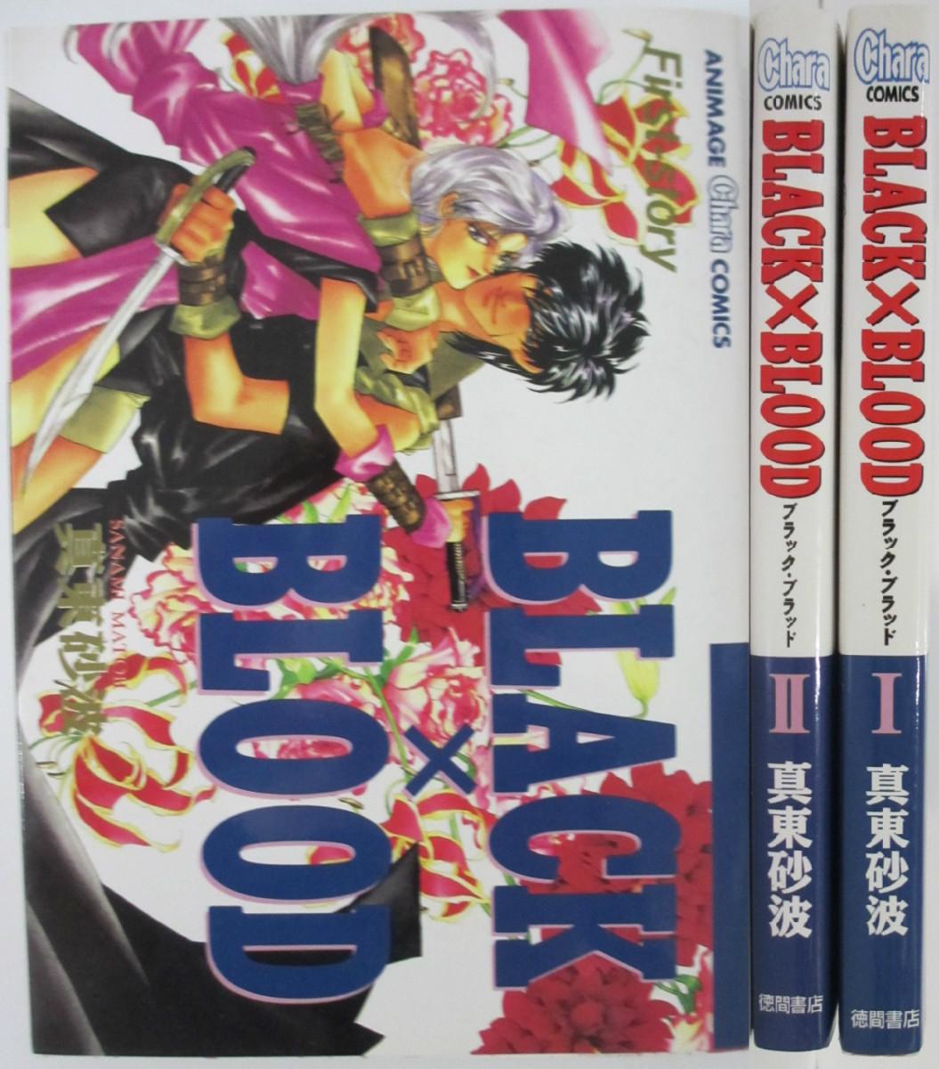 人気上昇中 中古 BLACK×BLOOD 全巻セット セール 特集 1-2巻 真東砂波