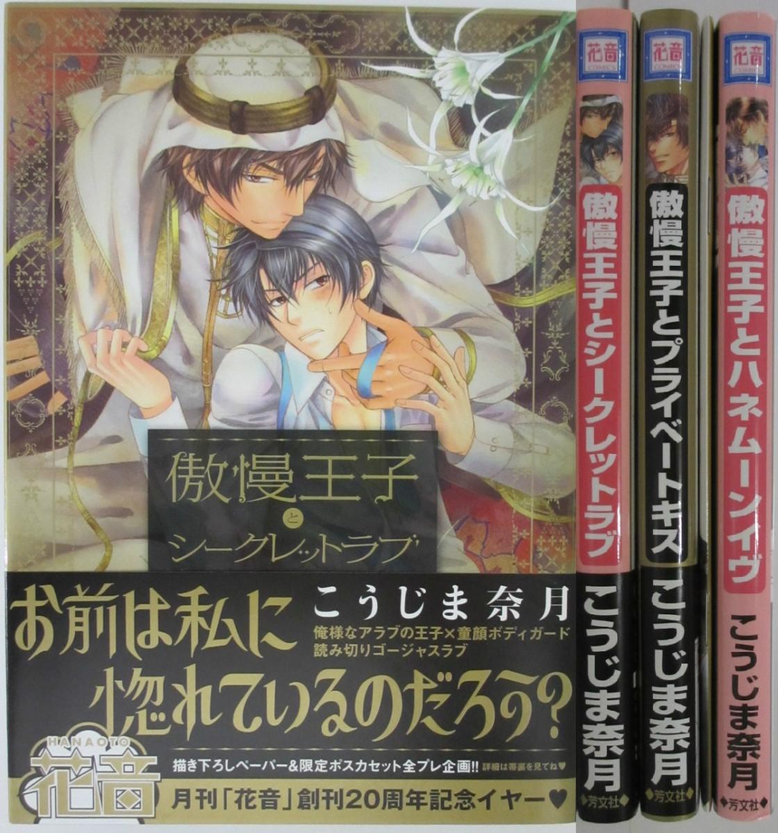 トラスト 中古コミック こうじま奈月 傲慢王子シリーズ 1-3巻 全巻セット 品質保証