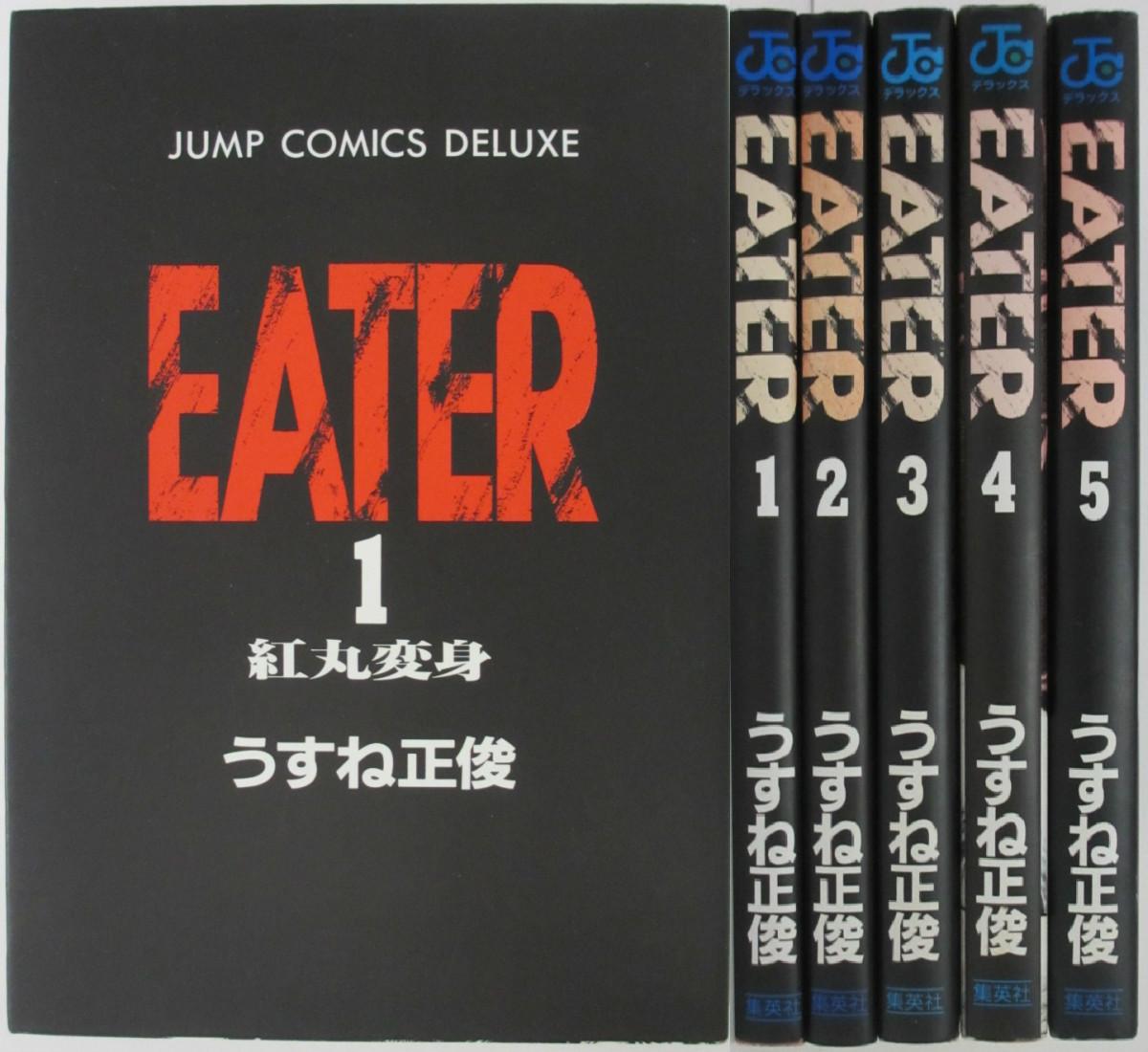 中古コミック 絶品 海外 EATER 全巻セット 1-5巻 うすね正俊