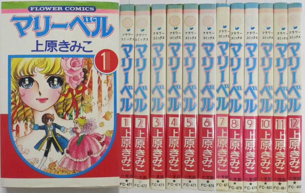 中古 マリーベル 日本産 全巻セット 1-12巻 ●スーパーSALE● セール期間限定 上原きみこ
