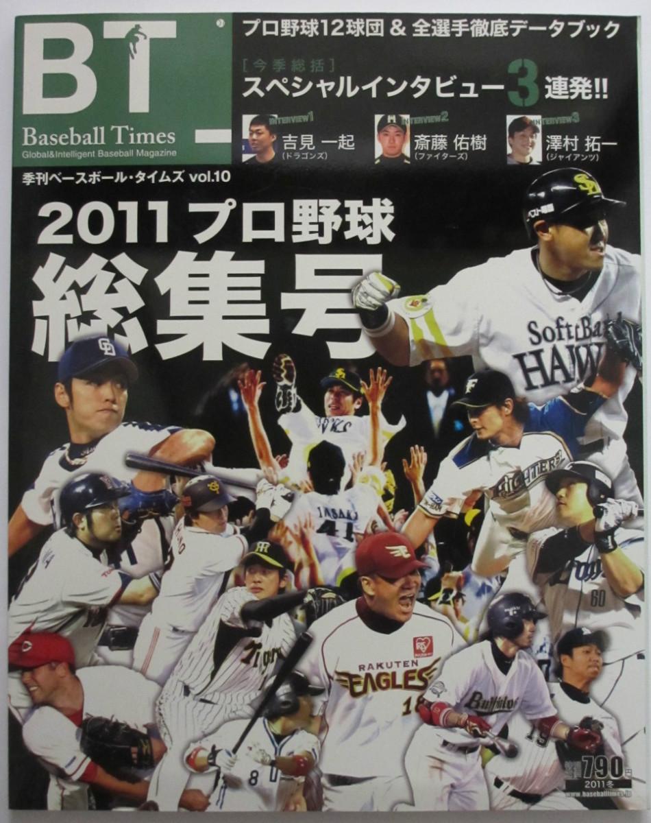 中古 信頼 ベースボールタイムズ 2011プロ野球総集号 ついに再販開始