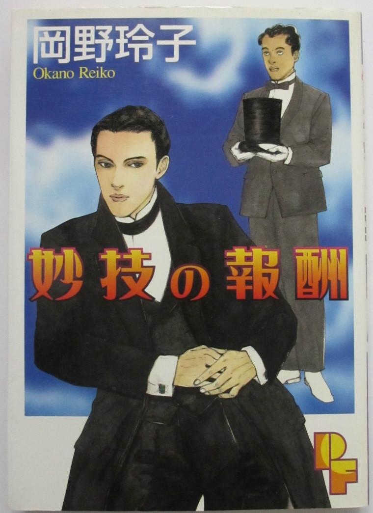 商舗 中古コミック 妙技の報酬 岡野玲子 人気ブランド