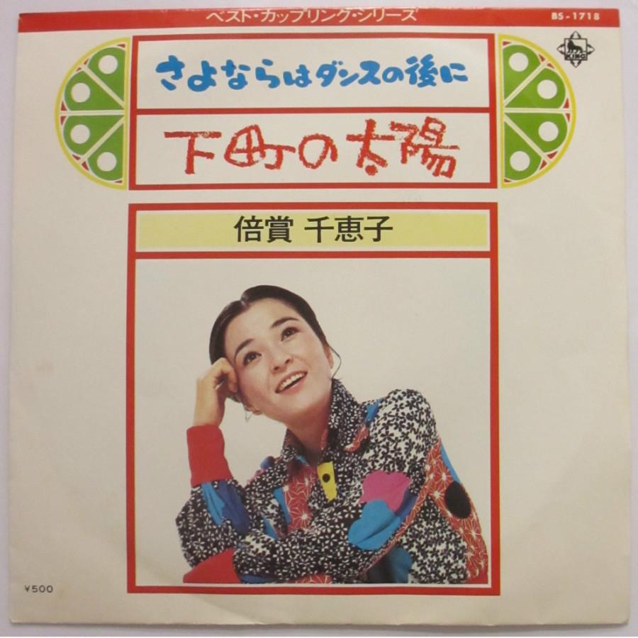 中古レコード いよいよ人気ブランド EP盤 さよならはダンスの後に 下町の太陽 倍賞千恵子 全国一律送料無料