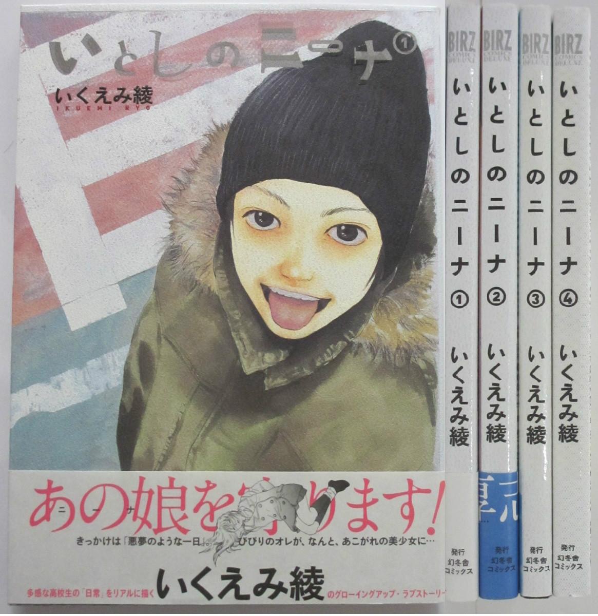 入手困難 安い 中古 いとしのニーナ 全巻セット いくえみ綾 1-4