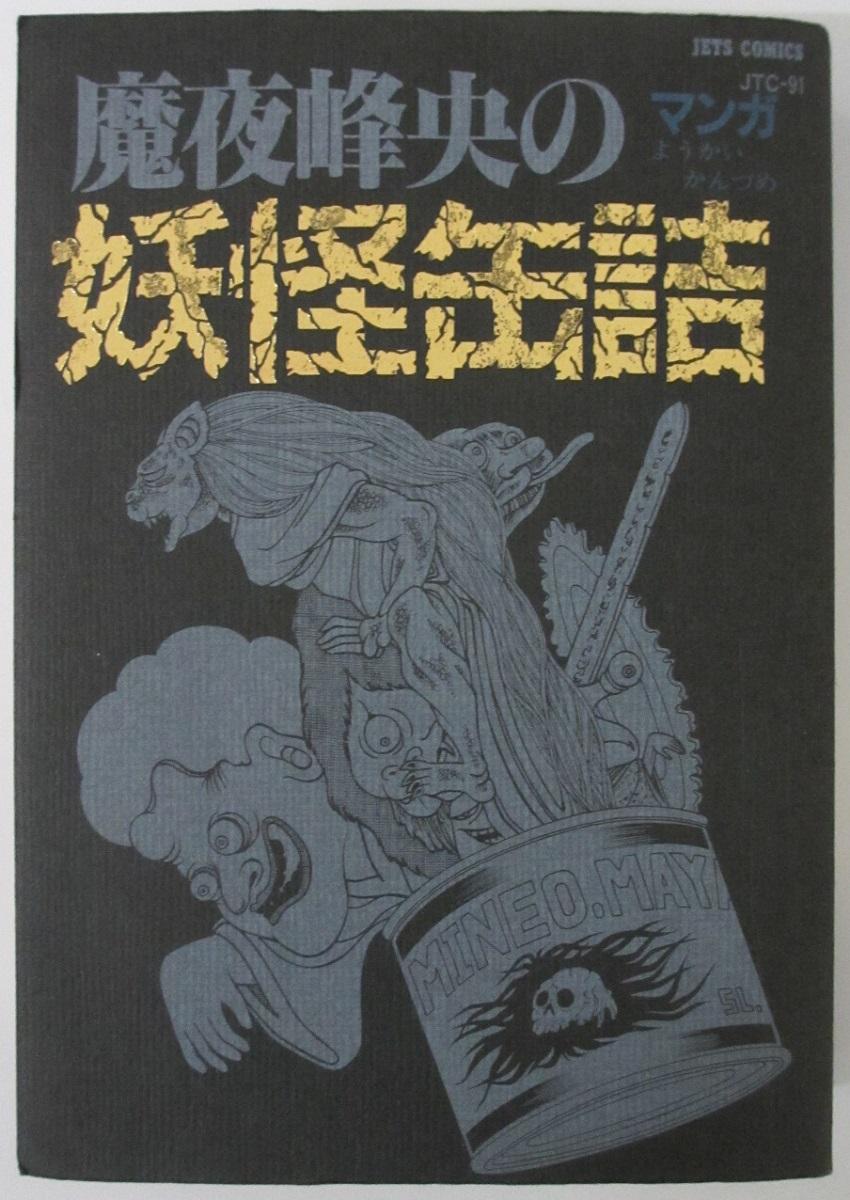 限定品 信頼 中古コミック 魔夜峰央の妖怪缶詰 白泉社