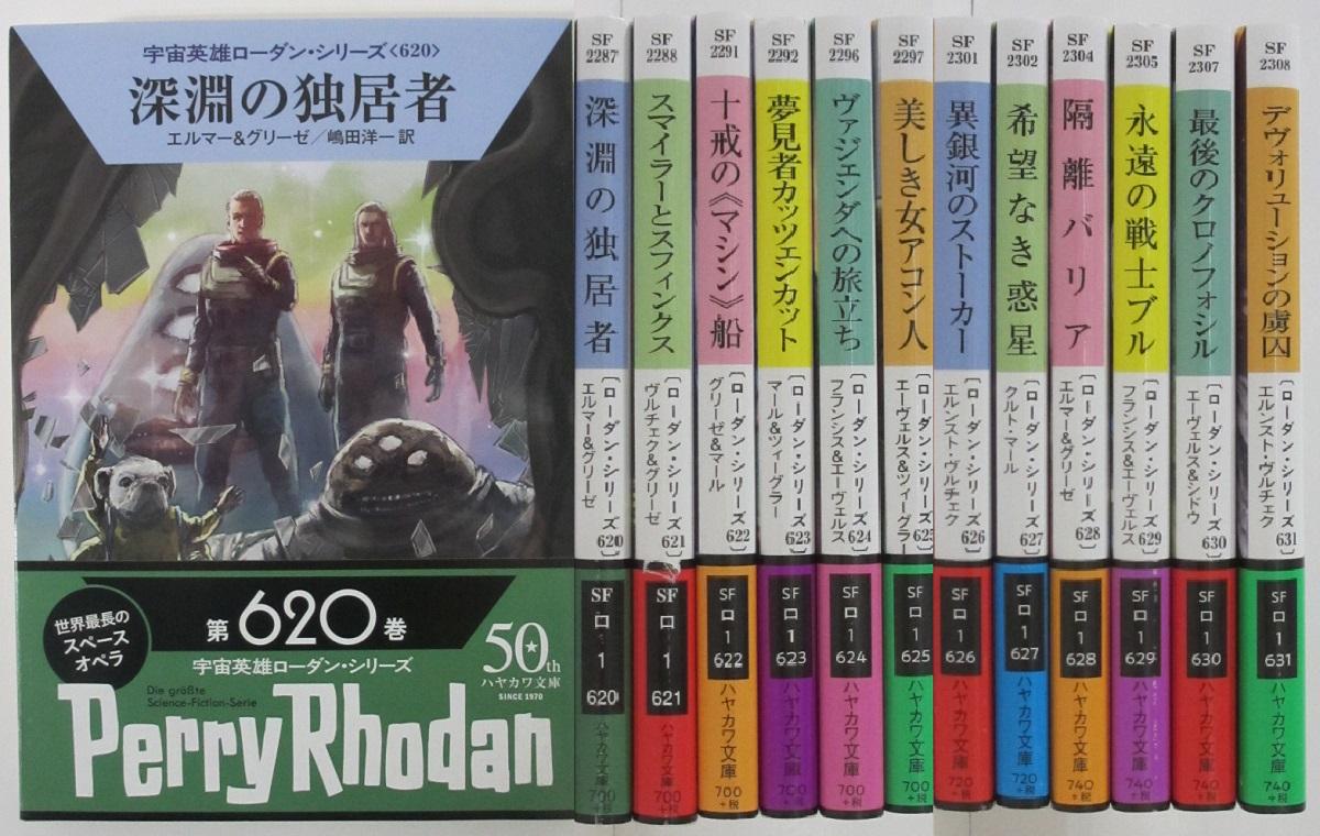 中古 宇宙英雄ローダン シリーズ 専門店 632-643 新登場 文庫12冊セット