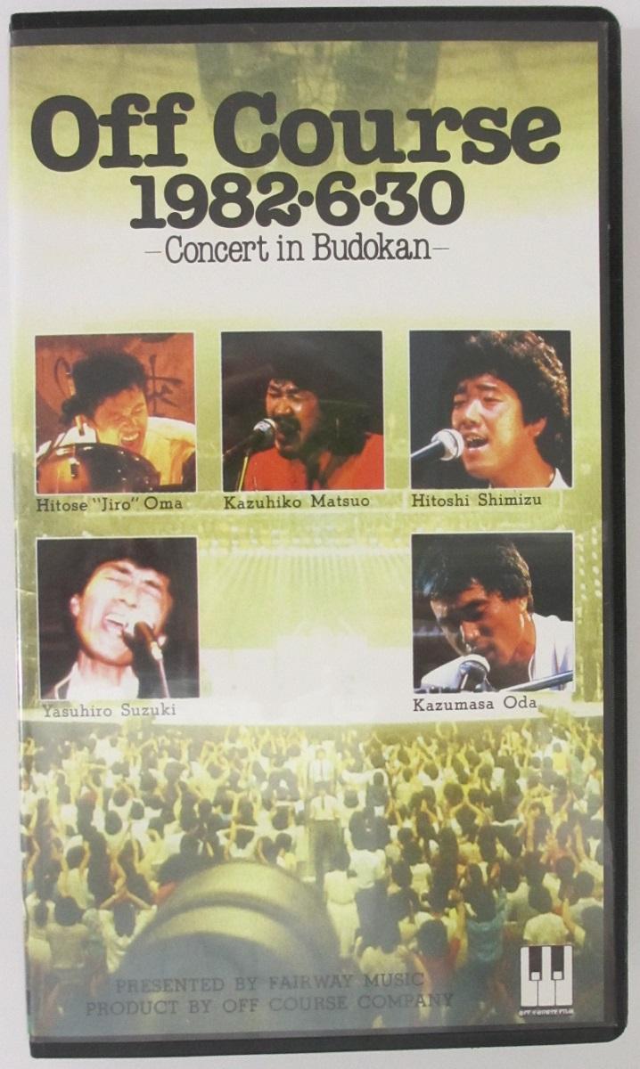 大注目 新発売 中古VHS オフコース 1982.6.30 武道館コンサート