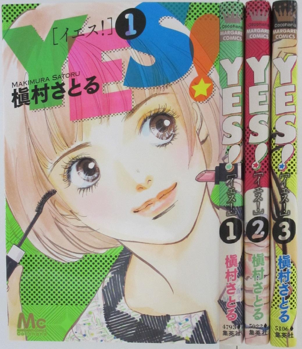 中古コミック YES 全巻セット 期間限定特別価格 槇村さとる 在庫あり 1-3