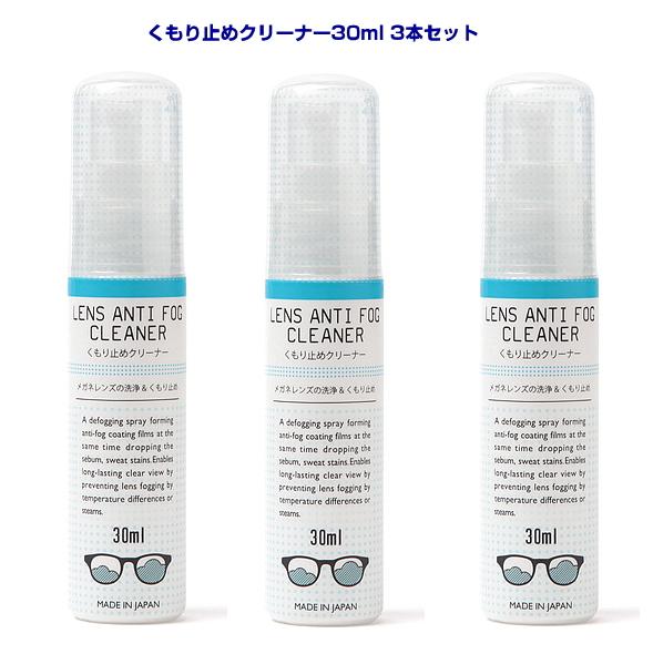 メガネレンズの洗浄 国内正規品 くもり止めに メガネ 中性タイプでレンズに優しい 3本セット 買取 くもり止めレンズクリーナー30ml