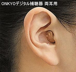 オーディオメーカー オンキョーのデジタル補聴器 デジタル補聴器 両耳用セット OHS-D21 販売期間 限定のお得なタイムセール 耳穴 オンキョー 目立たない 高性能 ONKYO 売店 非課税 送料無料 小型 乾燥ケース付き ハウリング キャンセラー