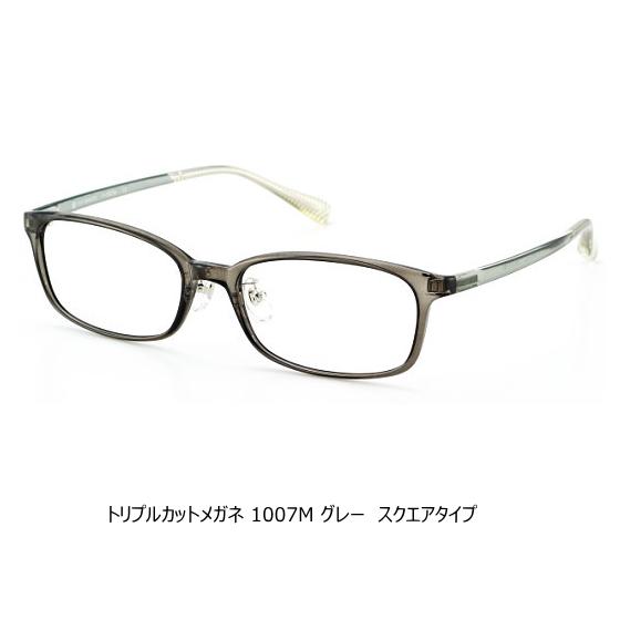 【送料無料】トリプルカットメガネ ブルーライトカット 紫外線カット 花粉カット UVメガネ 1007M グレー スクエアタイプ