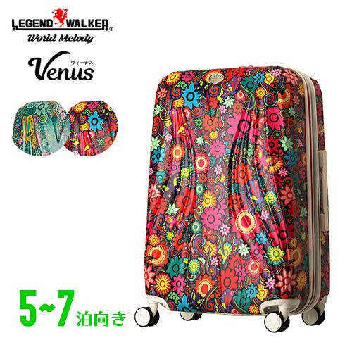 【送料無料】LEGEND WALKER World Melody Venus キャリーケース 花柄 ヴィーナス ファスナー Mサイズ スーツケース キャリーバッグ 60cm 5~7日用 5110-60