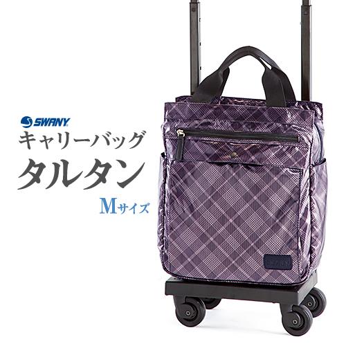 《送料無料》スワニー SWANY キャリーバッグ タルタン ロゼピンク シルバーチェック M18サイズ D-233:キャリーケース ウォーキングバッグ 軽い 上品 高級 バッグ 旅行 ビジネス