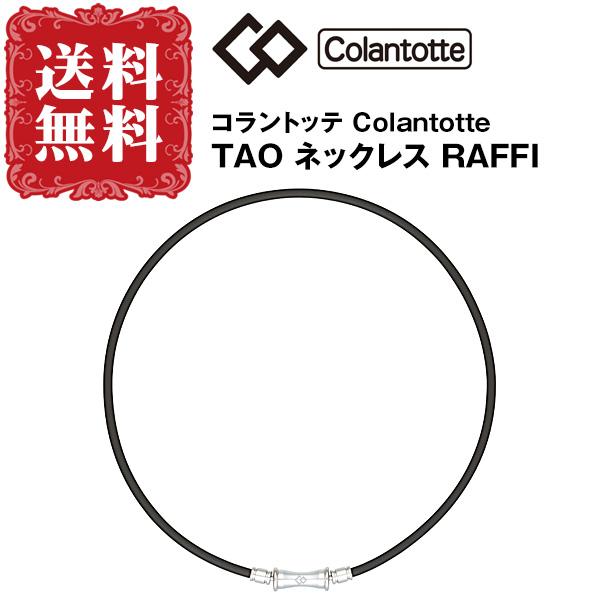 【送料無料】コラントッテ TAO ネックレス RAFFI ラフィ 磁気ネックレス タオ ギフト 肩こり 血行改善 首こり colantotte