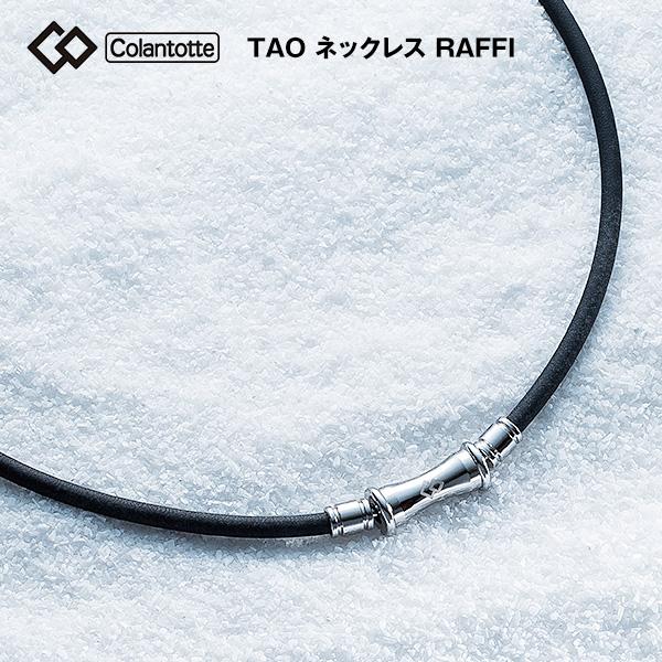 ギフト 【送料無料】コラントッテ TAO 磁気ネックレス RAFFI 肩こり colantotte タオ 首こり ラフィ ネックレス 血行改善