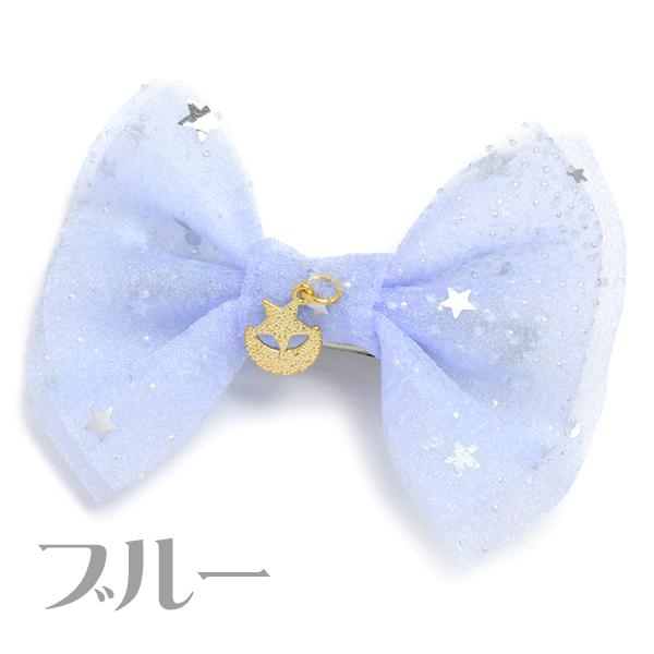 Barrette ribbon Tsukiboshi Tulle mint blue navy