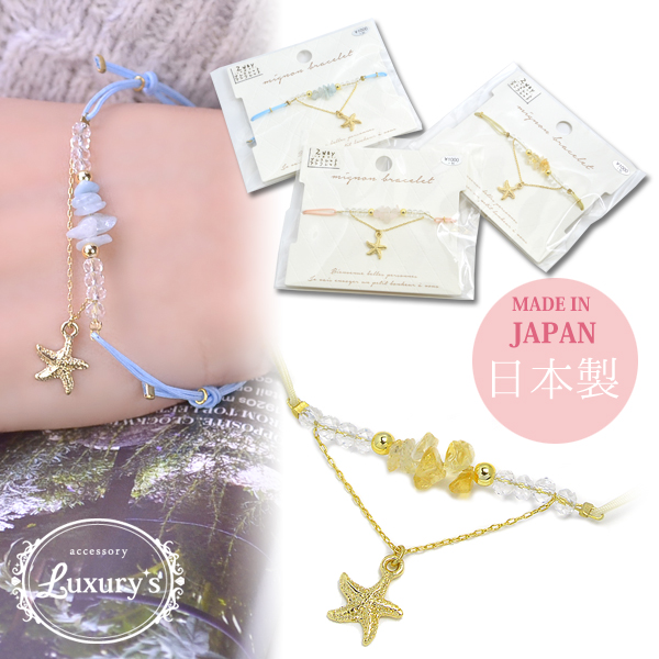 Cord breath Luxury's 2way anklet starfish natural stone beads thin delicate stack pickles ivory pink blue made in bracelet Japan
